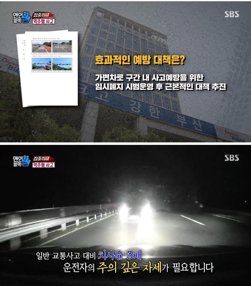 부산에서 제일 위험한 도로