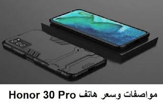 مواصفات وسعر هاتف Honor 30 Pro