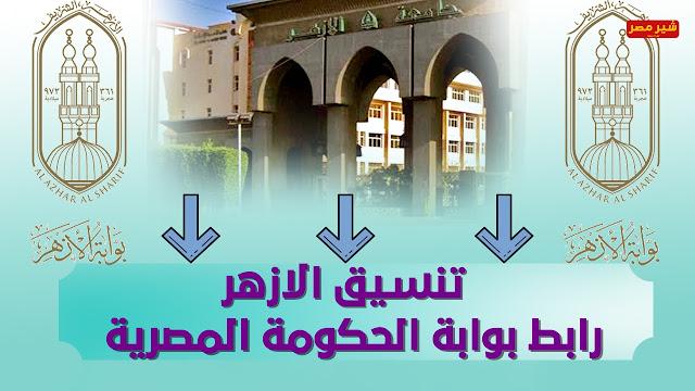 رابط نتيجة تنسيق الازهر 2020 - رابط بوابة الحكومة المصرية - تنسيق الازهر رابط النتيجة