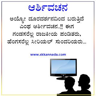 tv Chutukugalu Thoughts in Kannada
