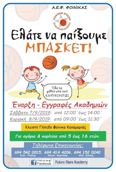 Αρχίζουν στις 7 Σεπτέμβρη οι ακαδημίες Future Stars της ΑΕ Φοίνικα Καλαμαριάς