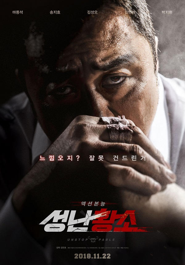 Sinopsis Unstoppable (2018) - Film Korea
