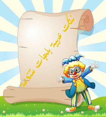 نكت عربية بلهجات متنوعة