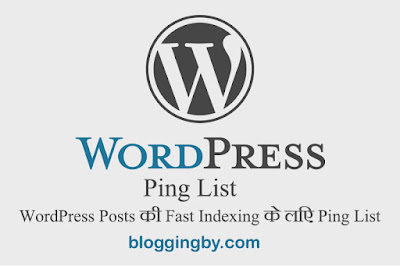 WordPress Posts की Fast Indexing के लिए Ping List