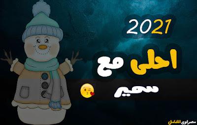 2021 احلى مع سمير