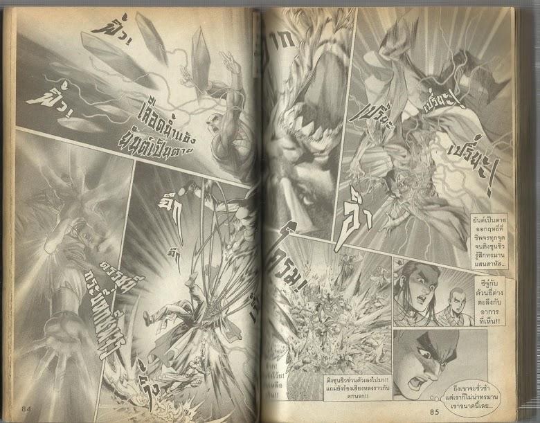 Demi Gods & Semi Devils - หน้า 43