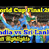 World cup Final 2011 india vs Sri Lankan Full match highlights video