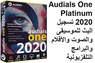 Audials One Platinum 2020 تسجيل البث للموسيقى والصوت والأفلام والبرامج التلفزيونية