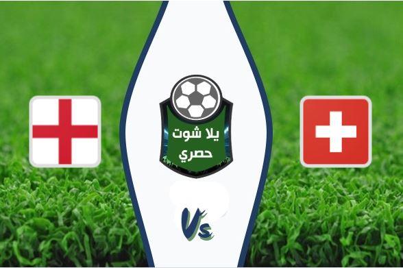مشاهدة مباراة إنجلترا وسويسرا بث مباشر