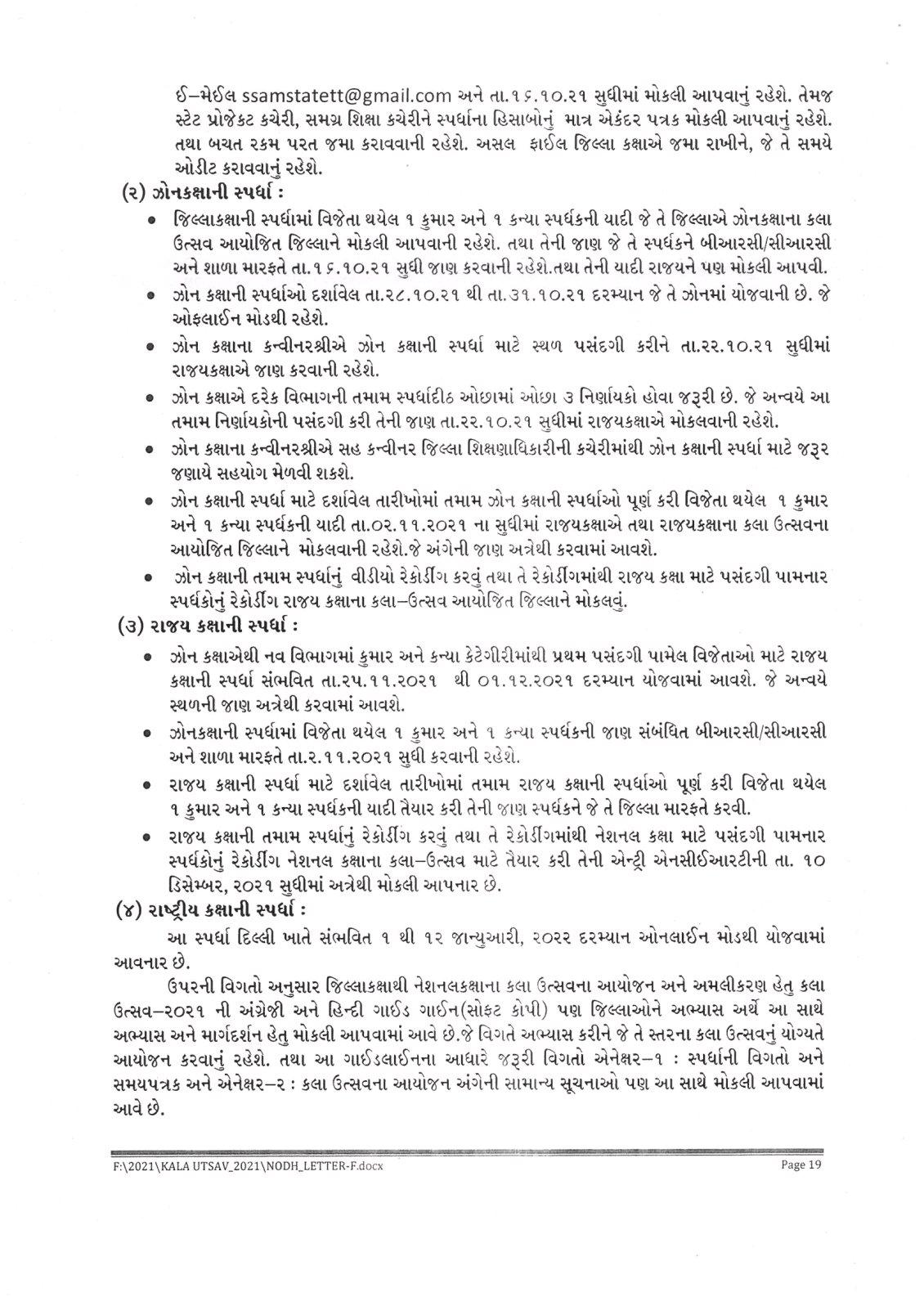 https://project303.blogspot.com/2021/09/kala-utsav-paripatra.html