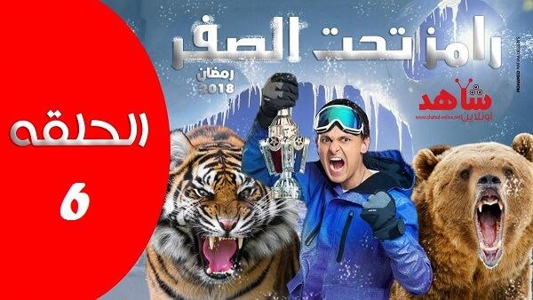 رامز تحت الصفر مع عبد الناصر زيدان الحلقة 6 Ramez Tahta sifr
