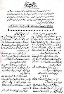 Ain Aurat Toain Trraa (Aurat Kahani) By Farheen Azfar