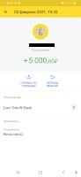 5000 рублей скрин МММ-2021