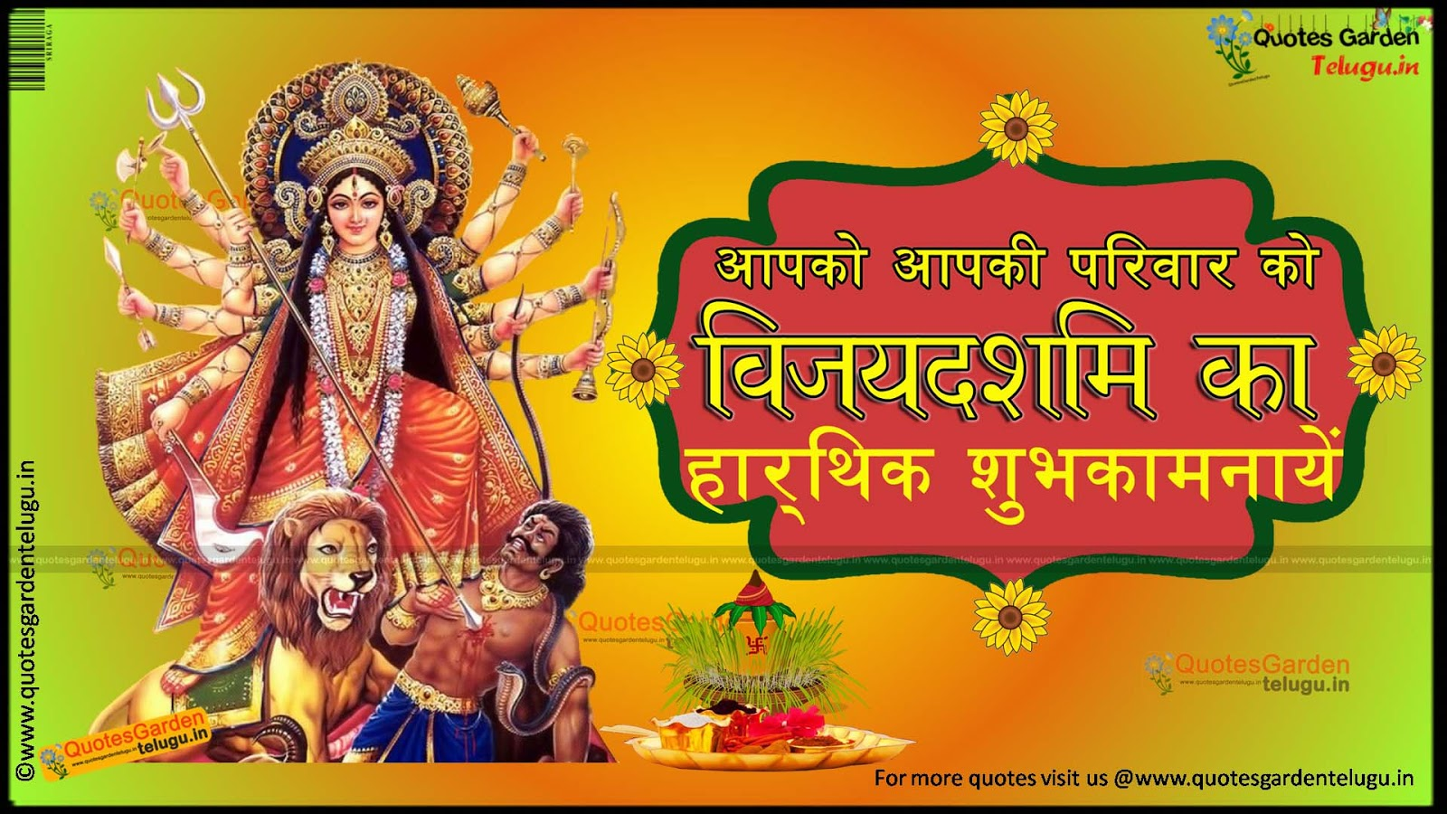 Happy Vijayadashami dussehra Hindi Greetings Quotes wallpapers sms whatsapp  QUOTES GARDEN