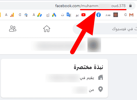 استرداد حساب فيس بوك عن طريق الاسم
