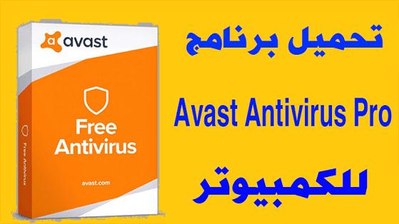 تحميل برنامج Avast Antivirus Pro مكافحة الفيروسات للكمبيوتر