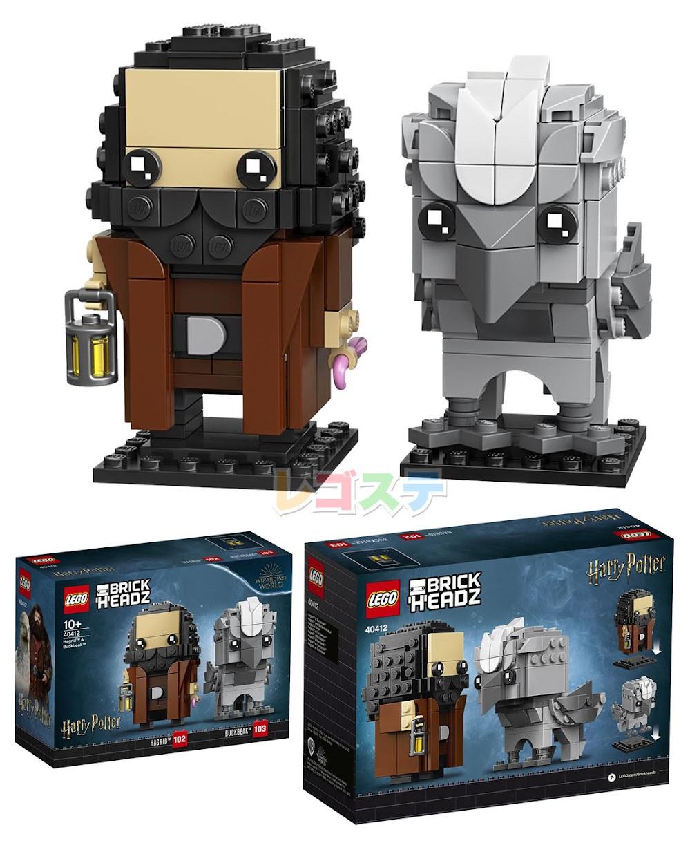 40412 ハグリッドとバックビーク:レゴ(LEGO) ブリックヘッズ ハリー・ポッター