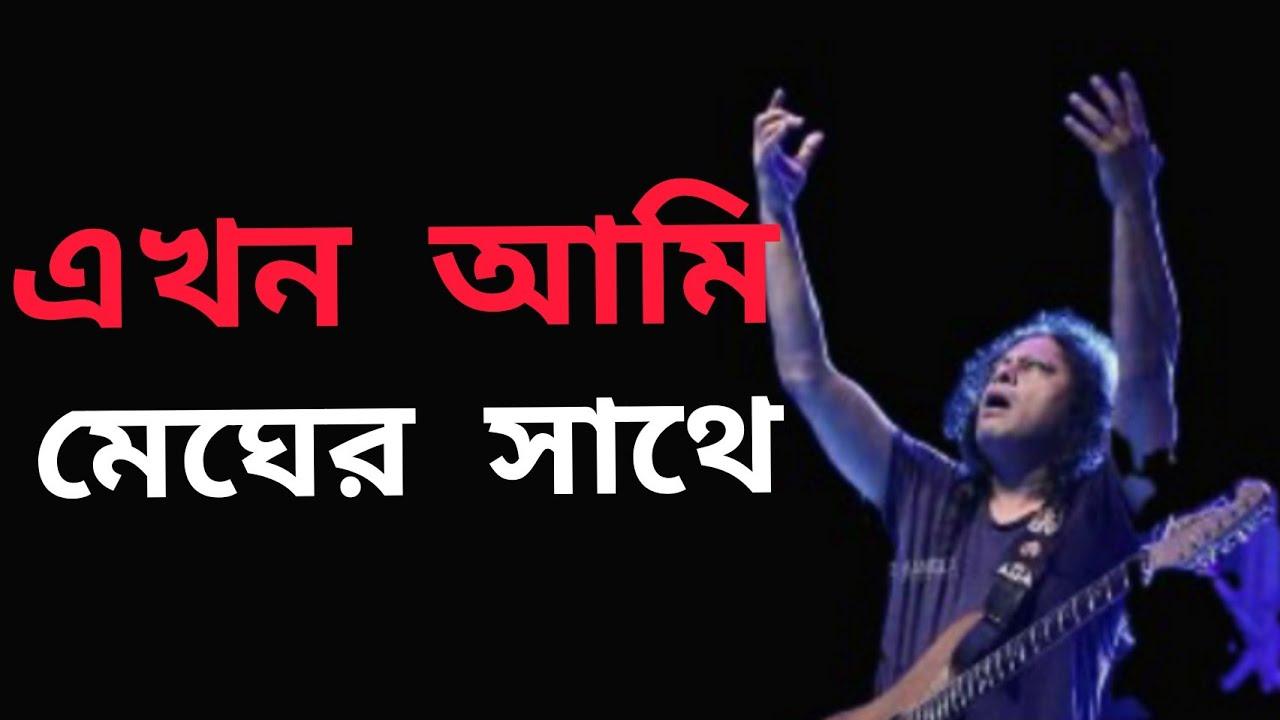 Ami Ekhon Megher Sathe Lyrics ( আমি এখন মেঘের সাথে ) - James