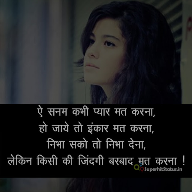 Dowonload Sad Shayari in Hindi image 4