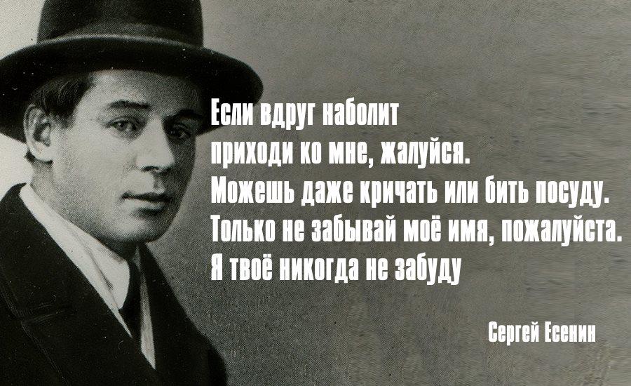 Бессмертные Цитаты Сергея Есенина