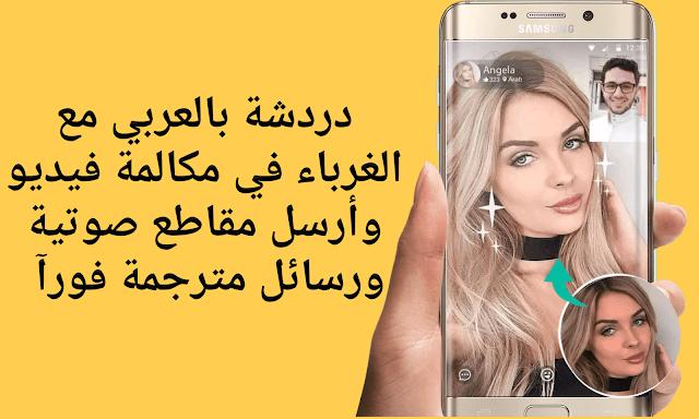 تحميل تطبيق LivU لتعارف والدردشة مباشرة صوت وصورة مجانآ| تعارف بنات من جميع الدول العربية والأجنبية