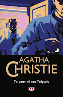 https://www.culture21century.gr/2019/07/to-mystiko-toy-chimneys-ths-agatha-christie-book-review.html