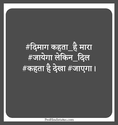 Cool Facebook Status In Hindi