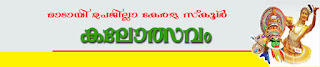 http://shaserver.ddns.net/subjillakalolsavam/135/result/index.php