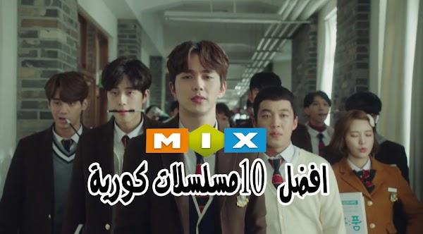 أفضل المسلسلات الكورية 2020