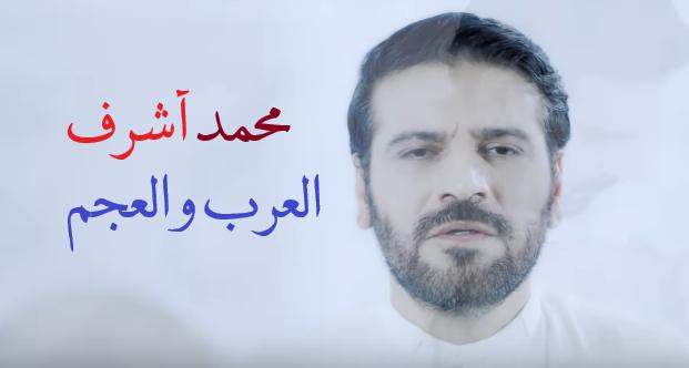 كلمات أنشودة محمد أشرف العرب والعجم - سامي يوسف