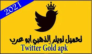 تويتر الذهبي للاندرويد twitter plus, لايت, بلس, ابو عرب