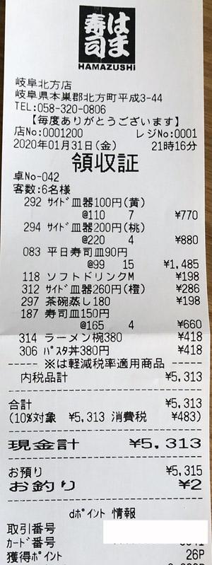 はま寿司 岐阜北方店 2020/1/31 飲食のレシート