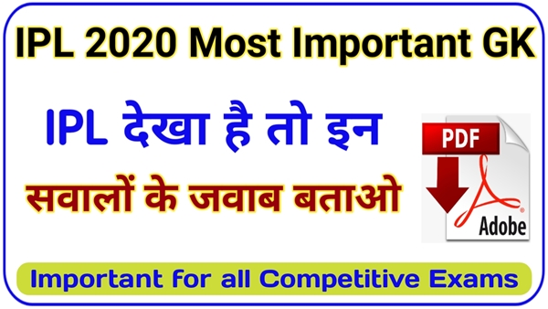 IPL General Knowledge Questions and Answers in Hindi | IPL Questions and Answers 2020 | IPL GK questions 2020