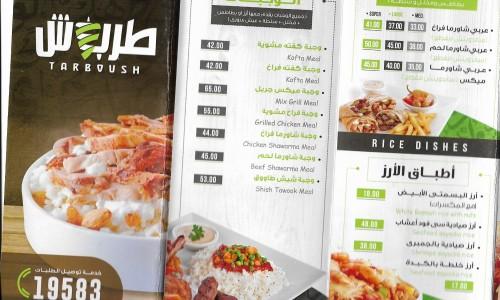 أسعار منيو ورقم وعنوان فروع مطعم طربوش Tarboush