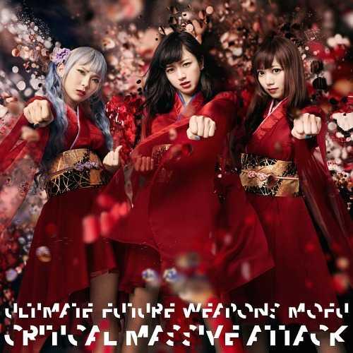 [Album] 最終未来兵器mofu – 会心の一撃 -Critical Massive Attack- (2015.06.10/MP3/RAR)