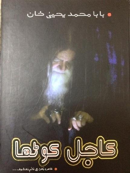 kajal-kotha-complete-baba-muhammad-yahya-download