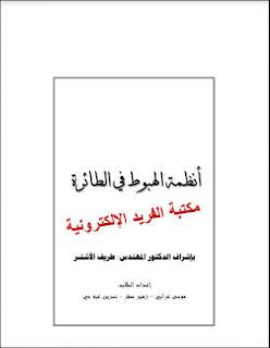 كتاب أنظمة الهبوط في الطائرة ـ برابط مباشر