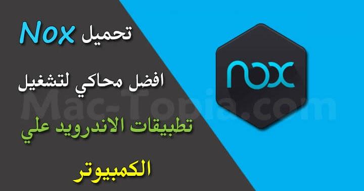 تحميل برنامج nox app player لتشغيل تطبيقات الاندرويد على الكمبيوتر