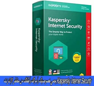 Kaspersky Internet Security يحمي خصوصيتك وأموالك وأطفالك من مخاطر الإنترنت