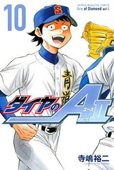 Daiya no A - Act II Manga