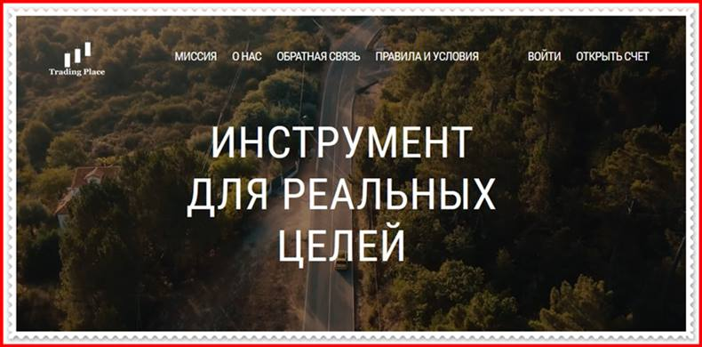 [Мошеннический сайт] trading-place.ru – Отзывы, развод? Компания Trading Place мошенники!