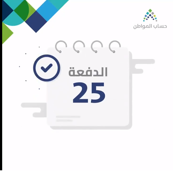 حساب المواطن تم اضافة الدفعه 25 وسيستمر اضافة الدعم حتى نهاية اليوم الثلاثاء