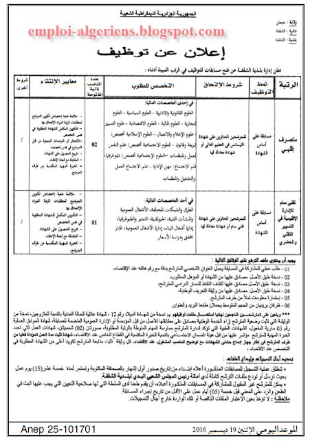 إعلان عن مسابقة توظيف في بلدية الشقفة ولاية جيجل ديسمبر 2016