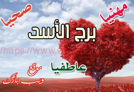 برج الأسد اليوم السبت 5/12/2020 | برج الأسد حظك اليوم 5 ديسمبر 2020 من جاكلين عقيقى