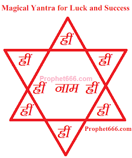 Magical Yantra for Good Luck and Success of All Kinds