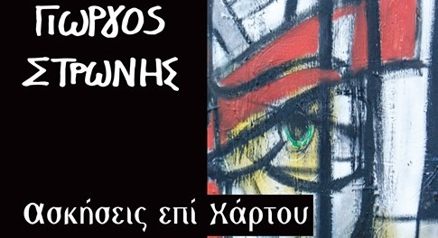 Έκθεση ζωγραφικής του Γιώργου Στρώνη στο Ναύπλιο