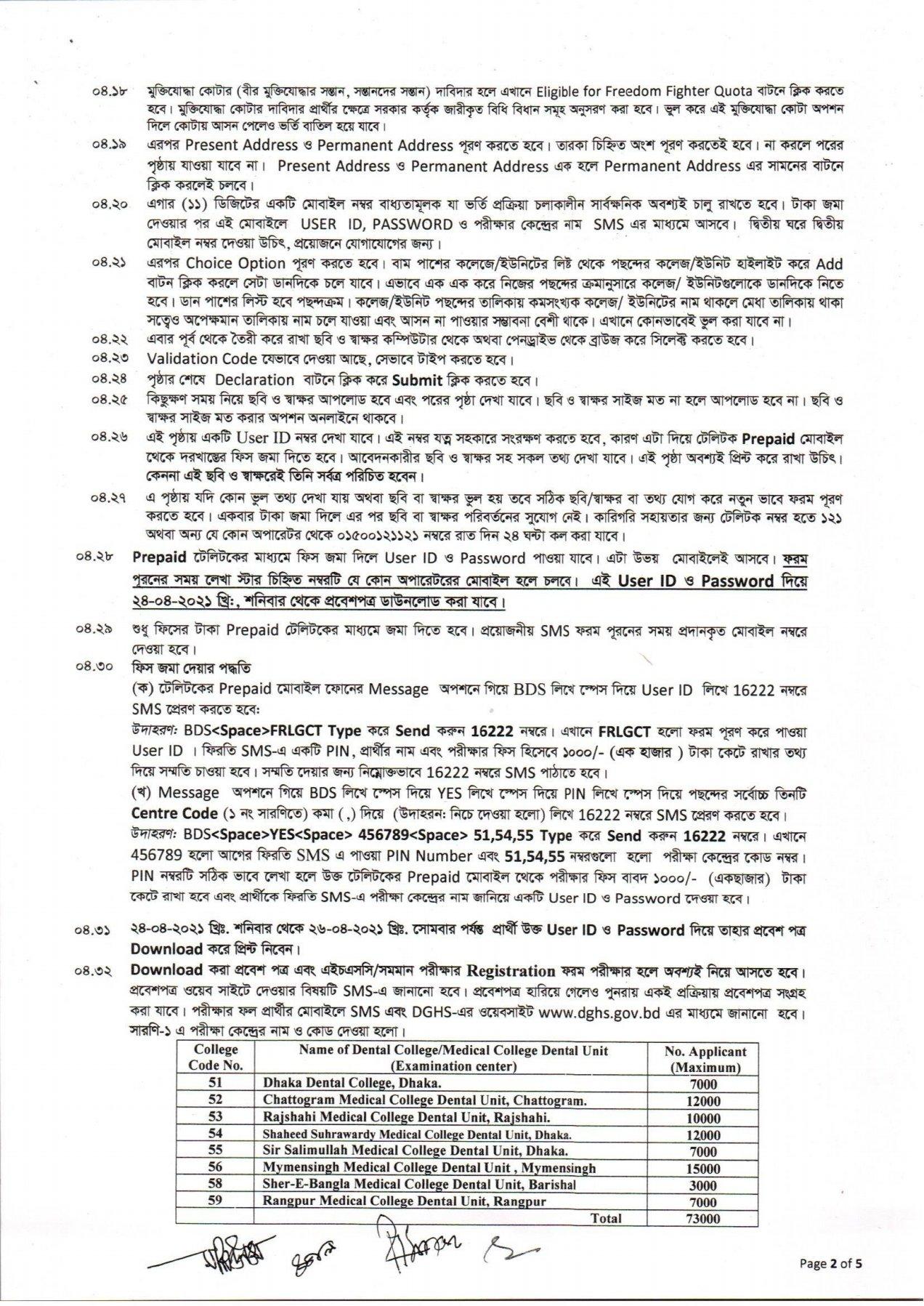 Dental (BDS) admission circular 2020-21 | ডেন্টাল ভর্তি সার্কুলার নীতিমালা ২০২০-২১