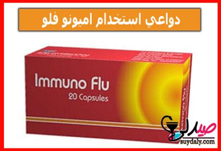 دواعي استعمال دواء اميونو فلو IMMUNO FLU