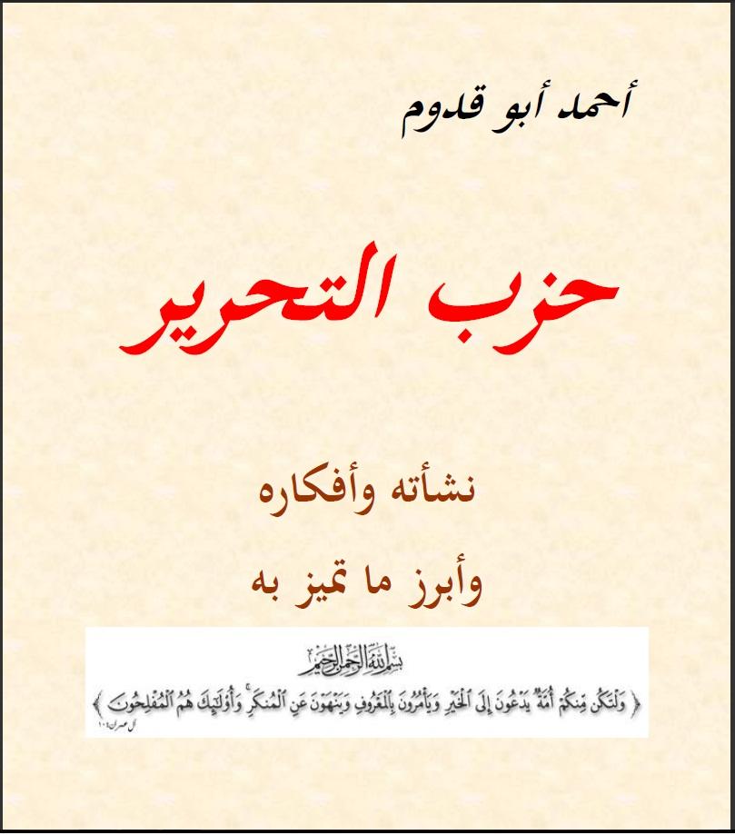 a0b9e7a38 حزب التحرير .. نشأته وأفكاره .. المؤلف: احمد ابو قدوم ...الجزء الثاني |  احمد ابو قدوم