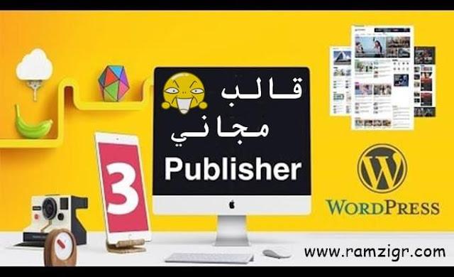 افضل قالب ووردبريس عربي لجميع المجالات بالمجان 2020